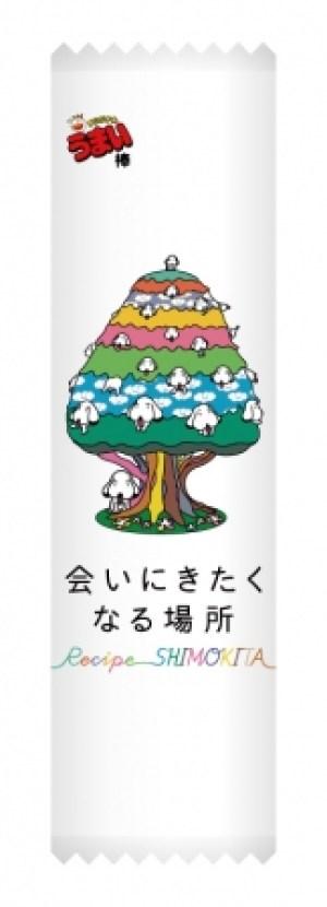 """「こいぬの木」 オリジナル""""うまい棒"""""""