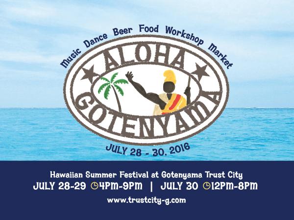 「Aloha Gotenyama2016」2016年7月28日(木)~ 7月30日(土)開催