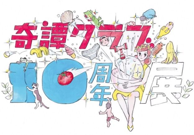 (C)タナカカツキ・KITAN CLUB