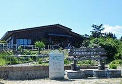 県立六甲山自然保護センター