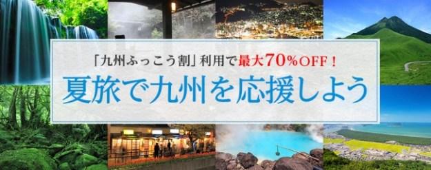 トラベルコちゃん 国内旅行特集『夏旅で九州を応援しよう』