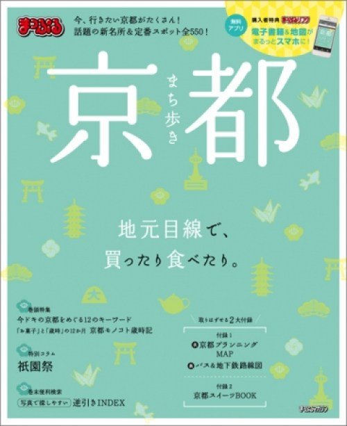 <『まっぷる まち歩き京都』表紙>