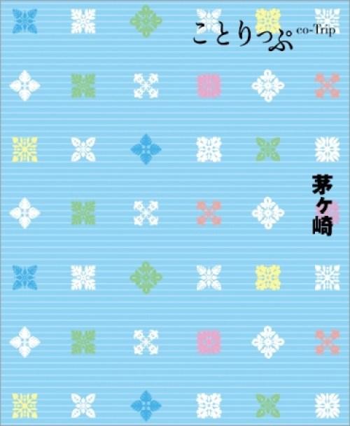 <『ことりっぷ茅ヶ崎』表紙>