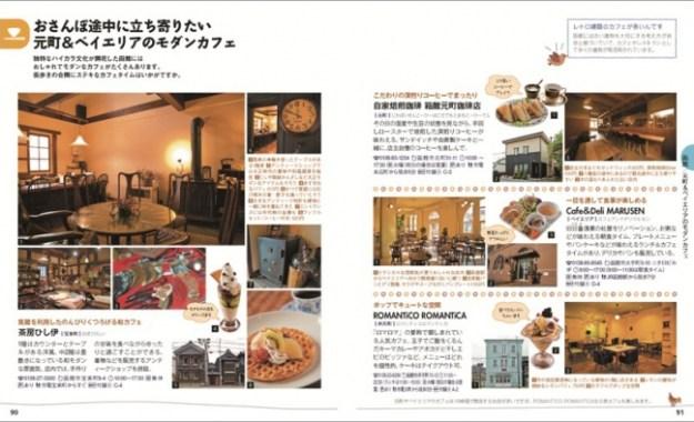 <「元町&ベイエリアのカフェ」紹介ページ>