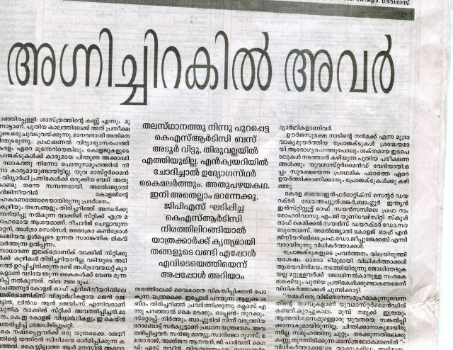 Malayala Manorama Daily News Dated: 11-Feb-2011 about CEC Chengannur