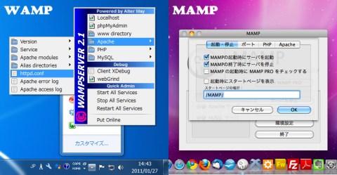 WAMPとMAMP
