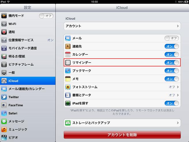 iPad リマインダー