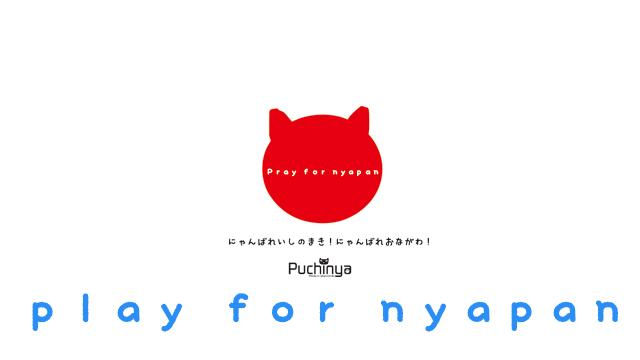 playnya