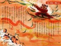 ヤマトタケル草薙の剣