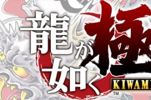 ryu-ga-gotoku-kiwami-bnr