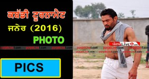 janer-kabaddi-tournament-2016-pics