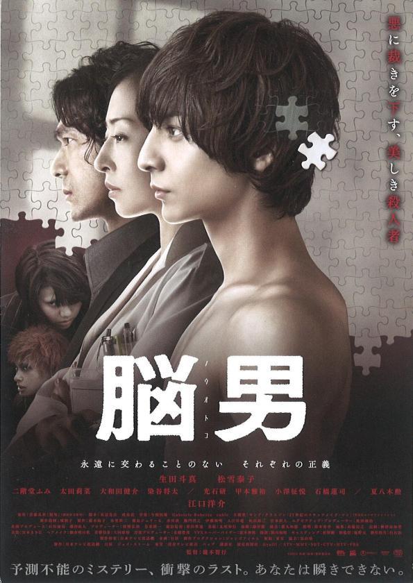 脳男 [Blu-ray]