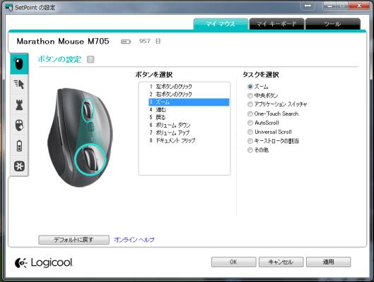 マウス ボタン設定
