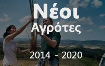 neoi_agrotes