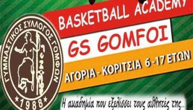 GS Akademy Arxiki