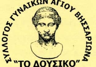 syllogos gynaikwn to Dousiko