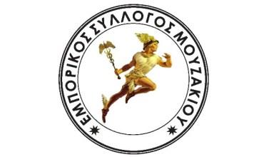 emporikos_syllogos_mouzakiou_1