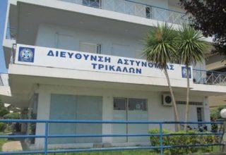 ast Trikalwn