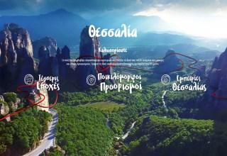 tourismos Thessalia