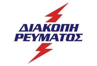 diakopi-reymatos-1