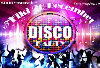 disco party neo