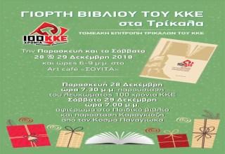 KKE-BIBLIO-AFISA-DEC2019.cdr