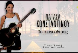 Natasa Konstantinou youtube