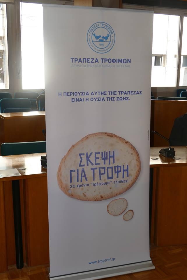 Trapeza trofimwn (2)