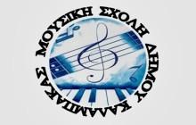 Μουσική Σχολή Δ Καλαμπάκας