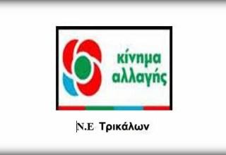 kinima allagis