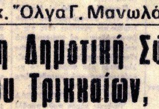 Μανωλάκη-979x455