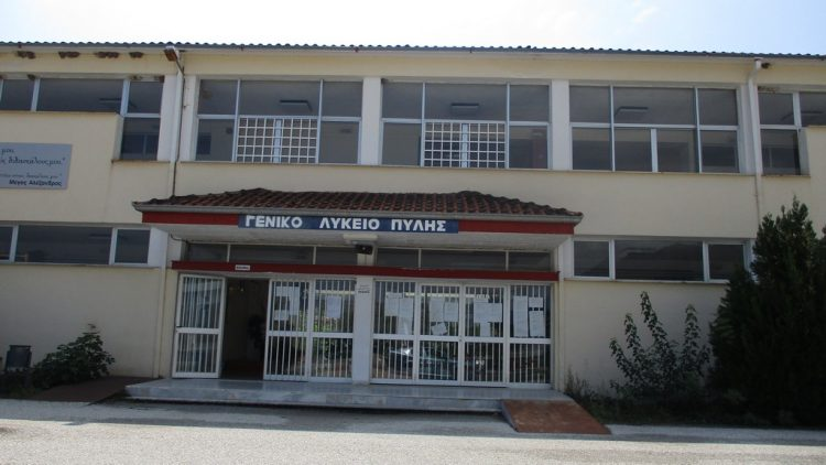 Lykeio Pylis 1
