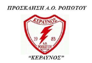 AO Ropotou