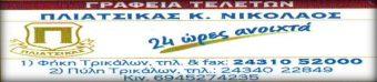 Pliatsikas - banner