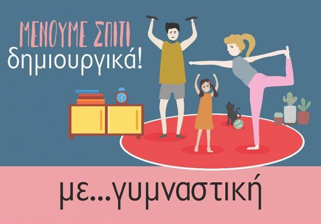 DHMIOURGIKA_GYMNASTIKI1-979x683