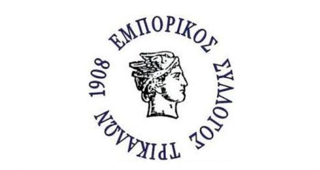 Emporikos Syl Trikalwn