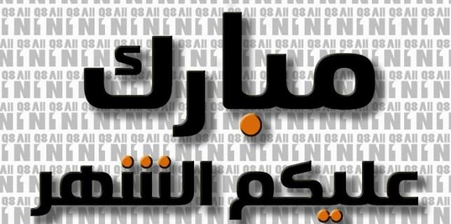 Ramadan Kareem - مبارك عليكم الشهر