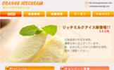 アイスクリームショップトップページデザイン