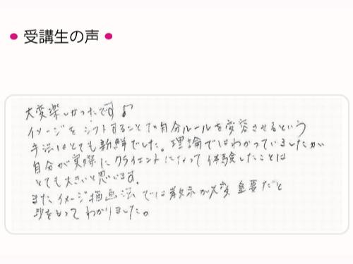 【通信】アートセラピー・メンタルケア相談士風景4