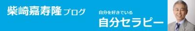 shibasakiblog