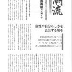 週刊教育資料4月24日号「潮流」に柴崎嘉寿隆が掲載されました。