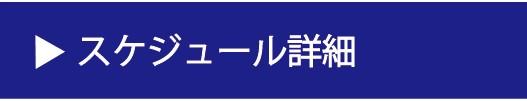 スケジュール詳細(女神山)