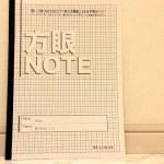「好きノート」