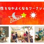 12月開催 ArtWorkCafe「創造性となかよくなるワークショップ」