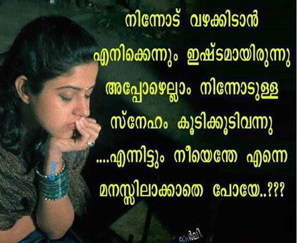 Indian Sad Girl Wallpaper Malayalam Quotes Malayalam Quote Images Malayalam