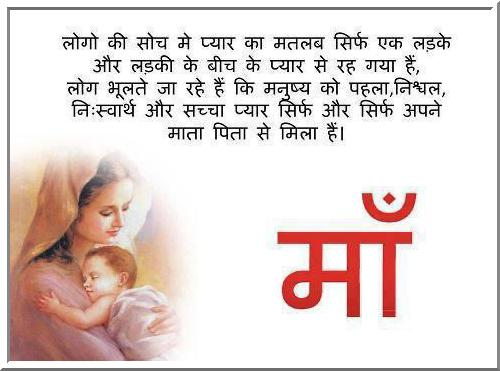 Good Evening Wallpaper With Quotes In Hindi Mother Day Hindi Picture Whatsapp Maa Suvichar Wallpaper