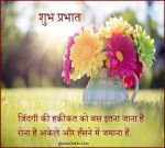 Shubh Prabhat Status Sandesh Hindi Quotes Sms