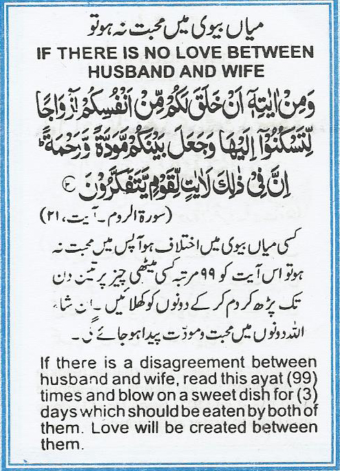 Husband Wife Islamic Quotes Wallpaper If There Is No Love Between Husband And Wife Quran