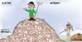 black-money-laundering-scam-through-agricultural-income