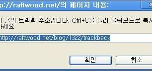 copy_trackback_url_3.jpg